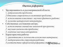 Презентация на тему Понтия и виды трудового стажа Докладчик к э  9 Оценка реферата Эрудированность
