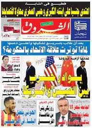 تصفّح الشروق بصيغة PDF .. عدد اليوم الخميس 07 ماي 2020 مع ملحق رمضان    جريدة الشروق التونسية