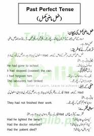 Urdu Grammar Charts 8 Best Tenses Images Lettering English Writing