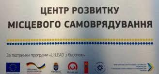 Картинки по запросу центр розвитку місцевого самоврядування