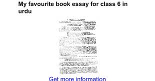my favourite book essay for class in urdu google docs
