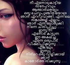 Malayalam Pranayam Words