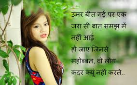 Hindi Love Shayari Quotes Whatsapp Status Whatsapp Dp 122
