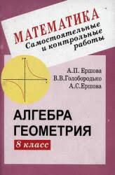 Самостоятельные и контрольные работы по алгебре и геометрии для  Самостоятельные и контрольные работы по алгебре и геометрии для 8 класса Ершова А П Голобородько В В