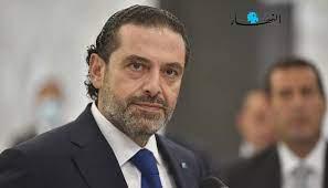 الحريري يعتذر عن عدم تشكيل الحكومة: لا اتفاق مع عون و'الله يعين البلد'  (صور)