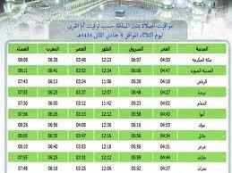 Details of اوقات الصلاة في الرياض الشيعة