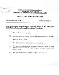 english essay pms past paper jahangir s world times eng essay