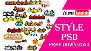 Style Psd Free Download Valavan Tutorials Valavan Tutorials