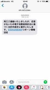 リボーン 債権 回収 sms