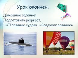 Презентация на тему АрхимедоваАрхимедова  Домашние задание Подготовить реферат Плавание судов Воздухоплавание
