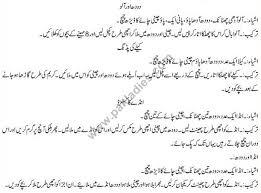 8 Month Baby Food Chart In Urdu Baby Food Recipes In Urdu Ploud Io