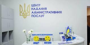 З 18 травня відновлює свою роботу управління надання адміністративних  послуг - ЦНАП м. Кам'янець-Подільський