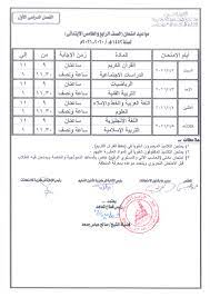 دليل امتحانات الشهادة الثانوية 2021