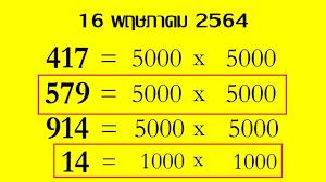 เลขเด็ด แอดมาลี เด่นบน ล่าง งวดนี้1/6/64; Rqf1uuzyp4jzom