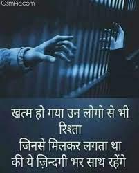 Very Sad Images Hindi Shayari Pictures ...