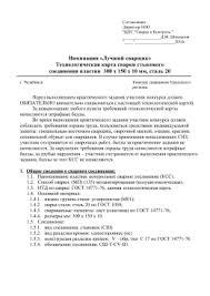 Общие сведения о сварки баллов  Согласовано Директор ООО 34 ЦПС 34 Сварка и Контроль