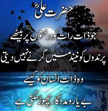 Hazrat Ali Ra Islamic Quotes Images Sad Poetry Urdu