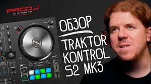 <b>Native Instruments</b> Traktor Kontrol S2 MK3 (Обзор) | PRODJ ...