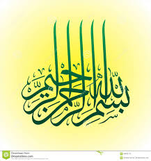 colored islamic calligraphy wallpaper bismillah stock illustration