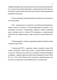 Декан НН Контрольные вопросы по истории отечественного  Страница 39 Контрольные вопросы по истории отечественного государства и права Страница 47