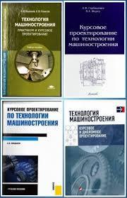 Подборка книг Курсовое и дипломное проектирование по технологии  pic