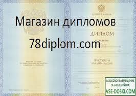 дипломы аттестаты справки свидетельства сертификаьы doska  дипломы аттестаты справки свидетельства сертификаьы