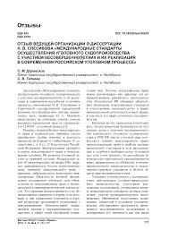 Отзыв ведущей организации о диссертации Н В Спесивова  Показать еще