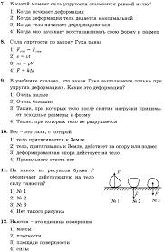 Контрольная работа по физике Вариант №2