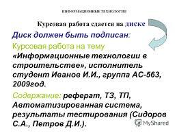 Презентация на тему ИНФОРМАЦИОННЫЕ ТЕХНОЛОГИИ Преподаватель  9 ИНФОРМАЦИОННЫЕ ТЕХНОЛОГИИ Курсовая работа сдается на диске