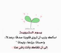 يوم التروية   Islamic wallpaper iphone, Islamic quotes quran, Cool words