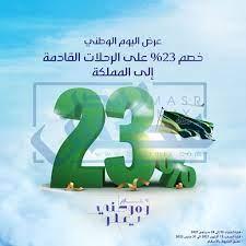 عروض اليوم الوطني السعودي 91 الخطوط السعودية للطيران للرحلات الخارجية  والداخية - مصر مكس