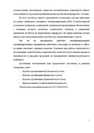 Отчет по производственной практике в ООО КП АТП № Отчёт по практике Отчёт по практике Отчет по производственной практике в ООО КП АТП №9 5
