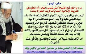 فتاوى القاضي محمد بن إسماعيل العمراني - حكم (الهَجَر) س : ما حكم ذبح  الذبيحة التي تسمى (الهَجَر) أو (العقير)في الشريعة الإسلامية؟ علماً بأنه لا  يتم العفو إلا بذلك ؟ جـ :