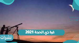 غرة ذي الحجة 2021 /1442 موعد استطلاع الهلال - نشرات