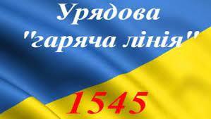 Новий номер урядової «гарячої лінії» — 1545   Національна Асамблея людей з  інвалідністю України