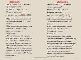 Контрольная работа Математический язык Математическая модель  Слайды и текст этой презентации