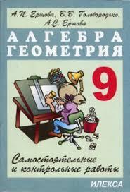 Алгебра Геометрия кл Самостоятельные и контрольные работы  Алгебра Геометрия 9 кл Самостоятельные и контрольные работы