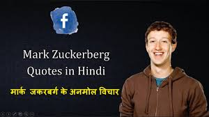 Facebook Ceo Mark Zuckerberg Motivational Quotes In Hindi