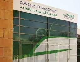 المدرسة السعودية للقيادة - Posts