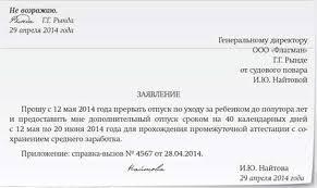 Дипломный отпуск тк рф ms dveri ru Основной отпуск тк рф статья