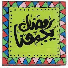 رمضان احلا العيلة ومعانا العدولة images?q=tbn:ANd9GcR