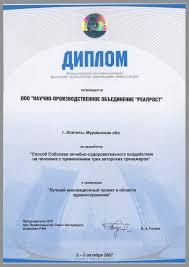 тренажер Соболева Патенты Международная выставка конгресс Высокие технологии Инновации Инвестиции г Санкт Петербург 2007г