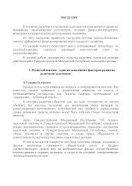 Налоговая система Приднестровской Молдавской Республики диплом по  Это только предварительный просмотр