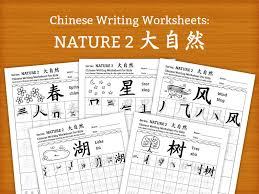 Nature Chinese writing worksheets for kids 21 pages DIY