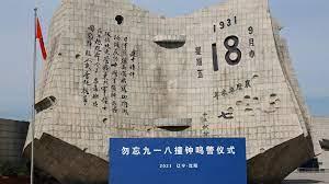 الصين تحيي ذكرى حادثة 18 سبتمبر - شبكة طريق الحرير الصيني الإخبارية