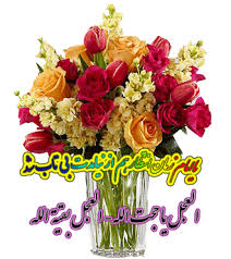 Image result for تصاویر متحرک اعیاد شعبانیه