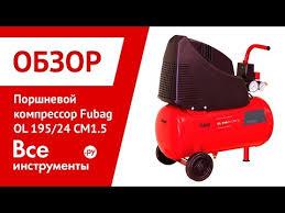 Отзывы о поршневом <b>компрессоре Fubag OL 195/24</b> CM1.5 ...