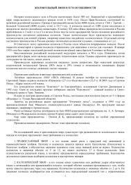 Доклад Колокольный звон России на тему  История колокольного дела в России мире царь колокол московского кремля
