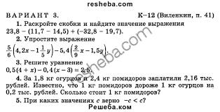 ГДЗ по математике для класса А С Чесноков контрольная работа  1 Раскройте скобки и найдите значение выражения 23 8 11 7 решебник №1 контрольная работа