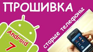 Android: Как ЛЕГКО прошить телефон без компьютера? samsung ...